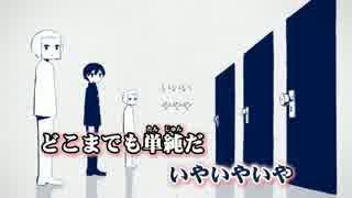 ニコカラ/命ばっかり /off vocal