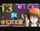【VOICEROID実況】戦う乙女と守られる漢の行進曲【Castle Crashers】Part13