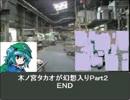 木ノ宮タカオが幻想入り Part2