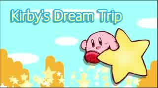 【カービィメドレー】 Kirby's Dream Trip 【星のカービィ25周年】