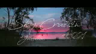 【作業用BGM】Yasuha. - Sky Cruisin'#001【Melodic Progressive House/ Trance/ Deep House Mix】