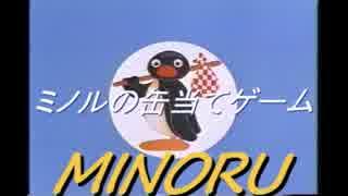 ミノルピングー 「ミノルの缶当てゲーム」