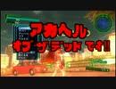 【地球防衛軍4.1】 赤ヘルオブザデッド、です!! DLC2-15