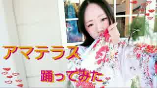 【Yuna*】アマテラス【踊ってみた】