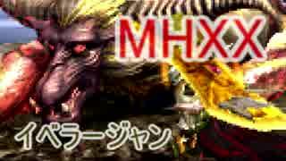 【MHXX】超強化激昂ラージャンを狩るので