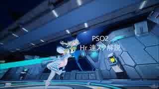 PSO2 ヒーロー 連続ステップ解説