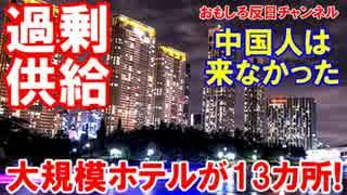【韓国がホテル過剰供給で瀕死状態】 中国