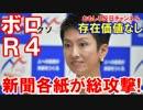 【蓮舫代表をボロクソ酷評】 手のひらが返しで新聞各紙が総攻撃!