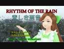 【緑咲香澄】歌う【悲しき雨音】【アクセサリ配布あり】