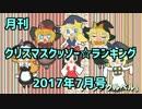月刊クリスマスクッソー☆ランキング2017年7月号