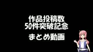第2回味噌煮込み選手権  50件突破記念