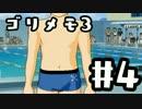 【ときメモ3】ゴリラがときめくメモリアル3 Part4【実況】
