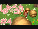 【Minecraft】魔法少女しかか☆ペコカ#4【ArsMagica2実況】
