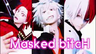 【MMDヒロアカ】Masked bitcH