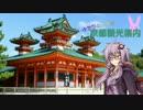 ゆかりとまきの京都観光案内Part.12 平安神宮・岡崎公園周辺(前編)
