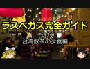 【ゆっくり】ラスベガス完全ガイド その21 台湾飲茶の夕食編