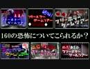 【OP】絶叫+復刻! 叫喚! 驚愕! 最恐! 終焉