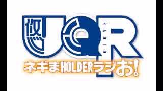 UQR ネギまHOLDERラジお!プレ第2回2017年