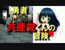 全国民の貧困化を企む日本共産党@ネイル氏第85回しきしま会選挙広報
