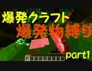 【爆発物縛り】マイクラ実況最強のボマーを目指せ!part1