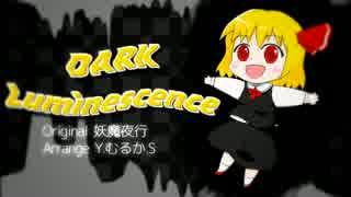 【東方アレンジ】 DARK Luminescence 【妖魔夜行】