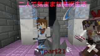 【Minecraft】二人で気ままな魔術生活 par