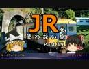【ゆっくり】 JRを使わない旅 / part 39