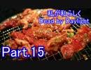 【ゆっくり実況】私が私らしくDead by Daylight Part.15