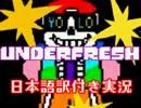 【Underfresh】ヒップホップでイケイケな