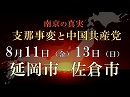 【8月11日/13日 延岡/佐倉上映会】映画「南京の真実-支那事変と中国共産党」上映スケジュール [桜H29/8/7]