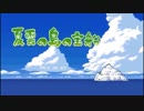 【フリーゲーム】夏雲の島の宝船【プレイ動画】