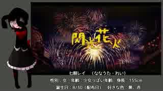 【UTAU音源配布】閃光花火【七唄レイ】