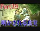 【ドラクエ11】16歳が世界を変える? Part39