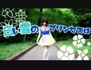 【4周年♪*】白い雪のプリンセスは 踊ってみた【オリジナル衣装!】