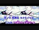【ニコカラ】ユラメマイ【off vocal】セルフカバー パート分け