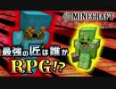 【日刊Minecraft】最強の匠は誰かRPG!?夜桜見物編3日目【4人実況】