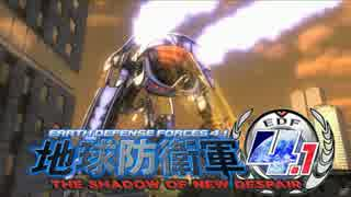 【地球防衛軍4.1】地獄の巨大生物たちと遊んでみたpart8【複数実況】