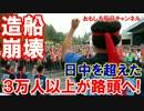 【韓国造船業界で3万人がリストラ】 受注残があるのに大混乱の予兆!