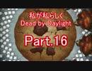 【ゆっくり実況】私が私らしくDead by Daylight Part.16