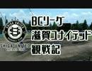 【野球】BCリーグ・滋賀ユナイテッド観戦記