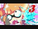 【ホコ】疲れ目ささらがスプラトゥーン2で癒される #3
