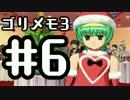 【ときメモ3】ゴリラがときめくメモリアル3 Part6【実況】