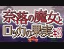 【奈落の魔女とロッカの果実】王道RPGを最後までプレイpart23【実況】