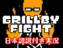 【Grillby Fight】Grillbyとお熱いバトル