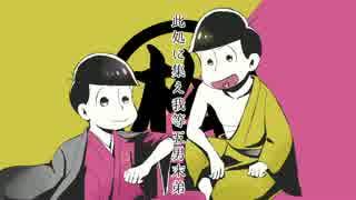 【おそ松さん人力・コラボ】下/剋/上(完)