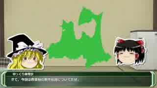 【ゆっくり解説】都道府県で紹介する日本の都市伝説 2「青森県」
