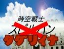 【懐かしFlashアレンジ】時空戦士タダリイナ