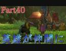 【ドラクエ11】16歳が世界を変える? Part40