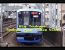 Big Toukyue(Toukyû line × Big blue)