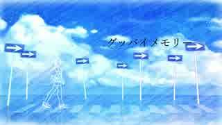 【初音ミク】グッバイメモリー【オリジナ